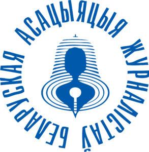 The Belarusian Association of Journalists