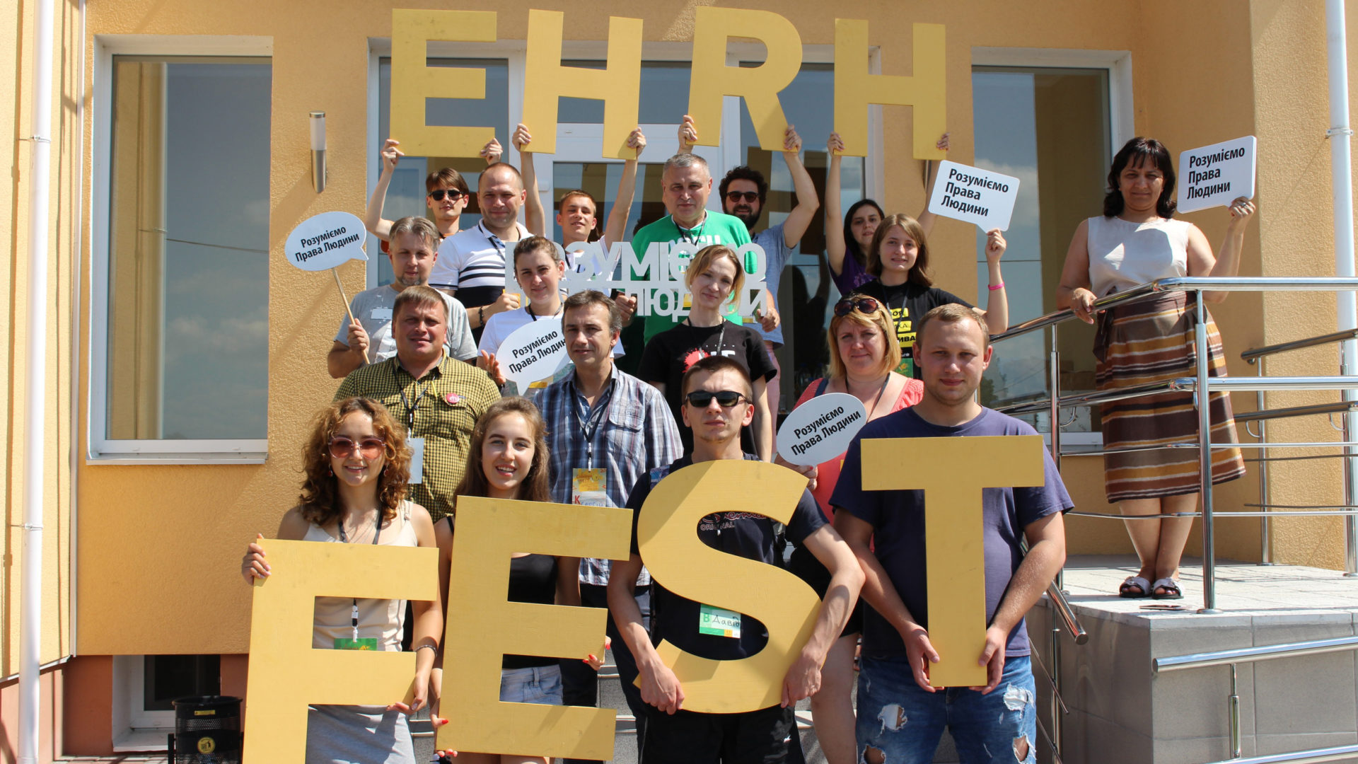 Educational Human Rights Fest in Chernihiv, 2018