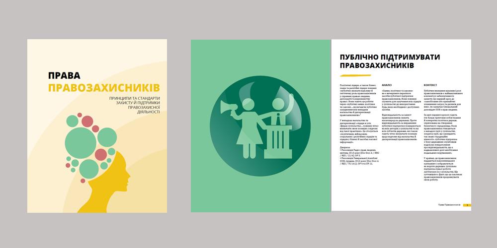 Rights of Defenders booklet mockup Ukrainian