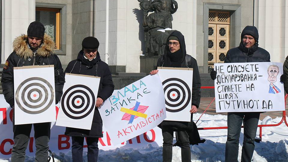 On 19 March 2018, human rights activists protested outside the Verkhovna Rada (Ukrainian parliament) to demand that the authorities abolish the e-declarations for activists in Ukraine. Photo: © Yelizaveta Sokurenko, Human Rights Information Centre.